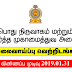 Ministry of Public Administration & Disaster Management - Vacancies