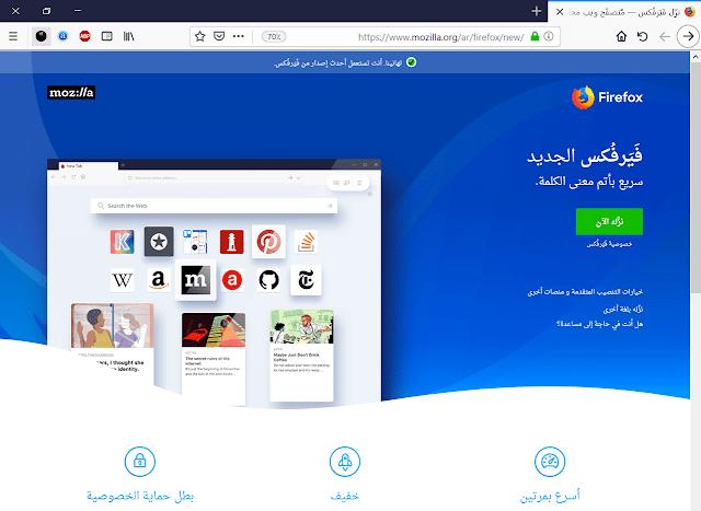 تحميل فايرفوكس عربى 2020  للكمبيوتر – تنزيل متصفح Firefox