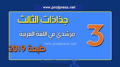 جذاذات مرشدي في اللغة العربية  للمستوى الثالث المنهاج الجديد