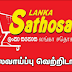 Lanka Sathosa - VACANCIES