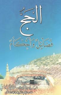 al-Hajj Fadhail wa Ahkam