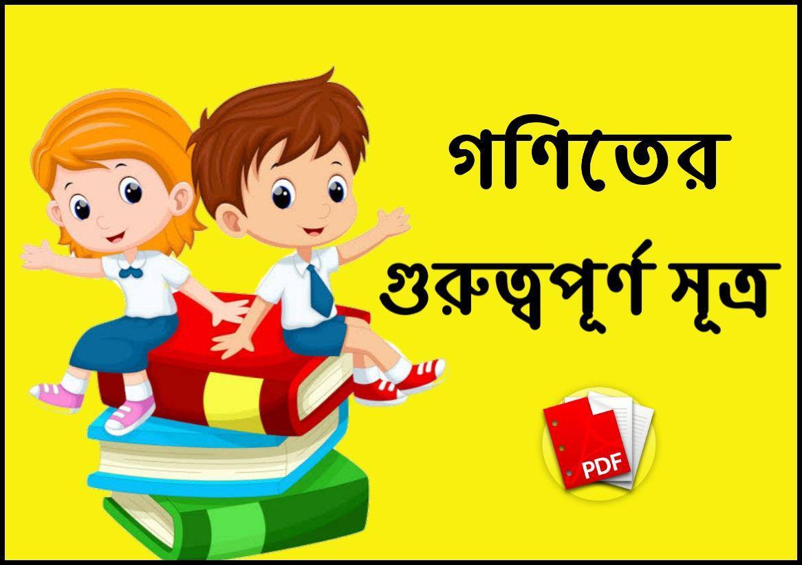 Important Math Formula in Bengali PDF Download - গনিতের গুরুত্বপূর্ণ সুত্র