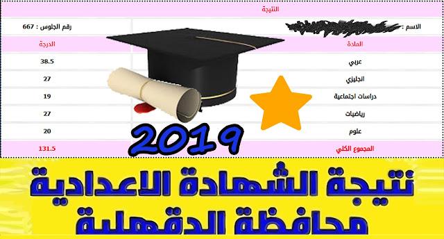 نتيجة الشهادة الإعدادية محافظة الدقهلية 2019 برقم الجلوس