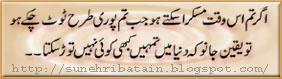 new sunehri batain facebook,achi batein in urdu hindi