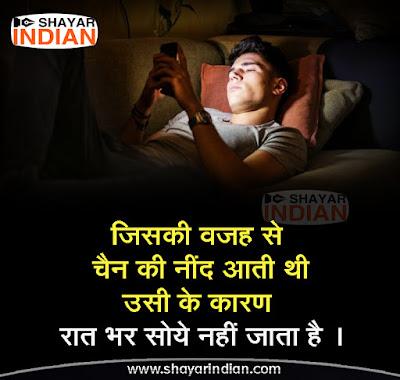 Good Night Sad Status in Hindi 2019 - Ravindar Nagar