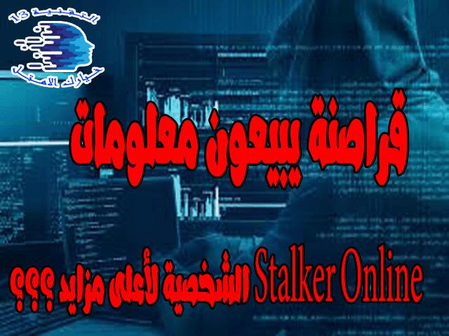 cybernews stalker online cybercriminals stalker online steam  www.houssemtech.com