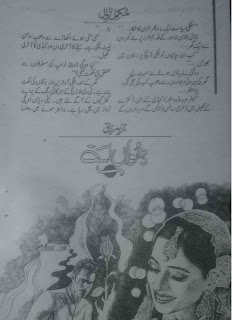 Dhoowan Ast Novel By Nazia Razzaq Pdf Download