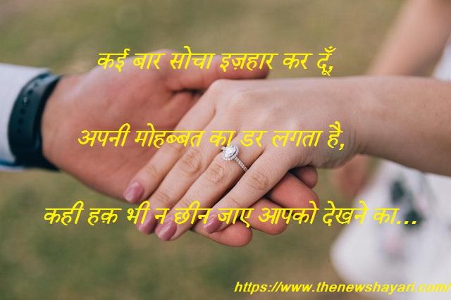 Propose Day Shayari in Hindi For Boyfriend