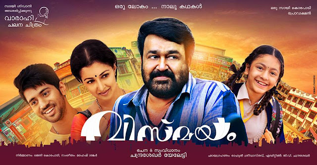 Vismayam Malayalam Theatrical Trailer