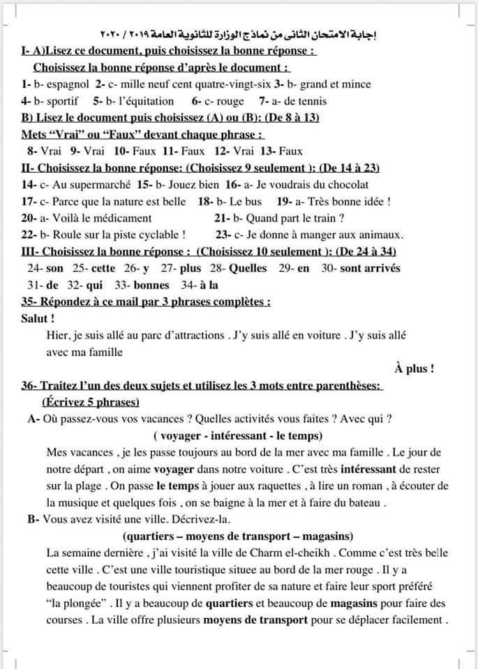 اجابات البوكليت الثانى لغة فرنسية ثانوية عامة2020- موقع مدرستى