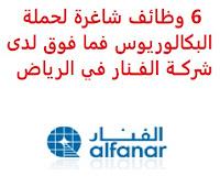 تعــلن شركــة الفــنار, عن توفر 6 وظائف شاغرة لحملة البكالوريوس فما فوق, للعمل لديها في الرياض. وذلك للوظائف التالية: 1- مهــندس مشــتريات (Purchasing Engineer): المؤهل العلمي: بكالوريوس في الهندسة الكهربائية, الميكانيكية أو ما يعادله. 2- مــدير التســويق (إدارة المرافــق) (Marketing Manager – Facility Management): المؤهل العلمي: بكالوريوس في التسويق أو ما يعادله. 3- منســق التســويق (Marketing Coordinator): المؤهل العلمي: بكالوريوس في التسويق، الاتصالات، إدارة الأعمال أو ما يعادله. 4- مــدير تطــوير (المــياه والصــرف الصحــي) (Development Manager – Water and Wastewater): المؤهل العلمي: بكالوريوس أو ماجستير في مجال متعلق بالهندسة. 5- كــاتب إعــلانات (Copywriter): المؤهل العلمي: بكالوريوس, أو خبرة معادلة في الصحافة، مع دورات في الكتابة الإبداعية والكتابة التقنية. 6- المــدير التجــاري (Commercial Manager): المؤهل العلمي: بكالوريوس في التسويق، إدارة الأعمال أو ما يعادله. للتـقـدم لأيٍّ من الـوظـائـف أعـلاه اضـغـط عـلـى الـرابـط هنـا.  اشترك الآن في قناتنا على تليجرام     أنشئ سيرتك الذاتية     شاهد أيضاً: وظائف شاغرة للعمل عن بعد في السعودية     شاهد أيضاً وظائف الرياض   وظائف جدة    وظائف الدمام      وظائف شركات    وظائف إدارية                           لمشاهدة المزيد من الوظائف قم بالعودة إلى الصفحة الرئيسية قم أيضاً بالاطّلاع على المزيد من الوظائف مهندسين وتقنيين   محاسبة وإدارة أعمال وتسويق   التعليم والبرامج التعليمية   كافة التخصصات الطبية   محامون وقضاة ومستشارون قانونيون   مبرمجو كمبيوتر وجرافيك ورسامون   موظفين وإداريين   فنيي حرف وعمال     شاهد يومياً عبر موقعنا وظائف السعودية 2021 وظائف للسعوديين وظائف السعودية لغير السعوديين وظائف السعودية 2020 وظائف السعودية للنساء وظائف اليوم عمل على الانترنت براتب شهري وظائف عبر الانترنت وظيفة عن طريق النت مضمونة وظائف اون لاين للطلاب ابحث عن عمل من المنزل وظائف عن بعد للطلاب وظيفة تسويق الكتروني من المنزل وظائف للطلاب عن بعد وظائف على الإنترنت للطلاب وظائف من البيت وظائف السعودية للمقيمين وظائف في السعودية للاجانب موقع وظائف السعودية وظائف حكومية مطلوب مترجم وظائف مترجمين اي وظيفة أي وظيفة وظائف مطاعم وظائف شيف وظائف