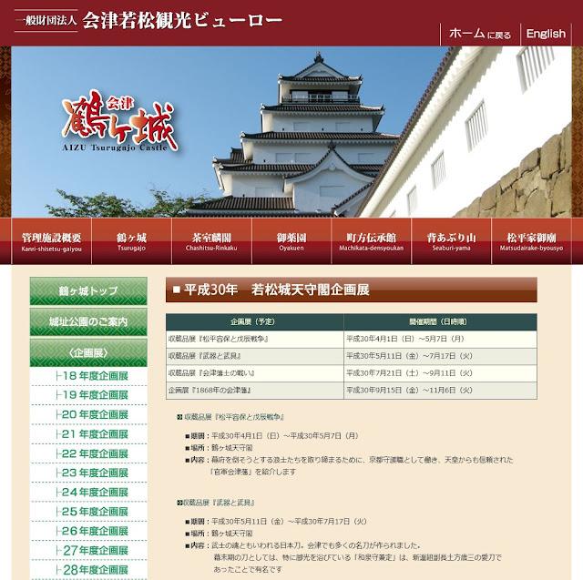 http://www.tsurugajo.com/turugajo/gaiyou.html