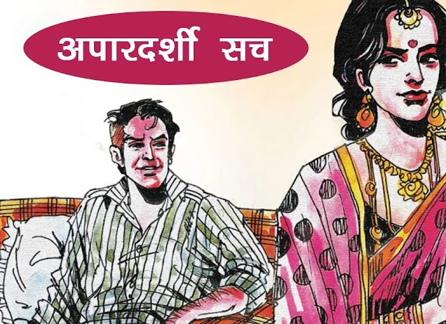 Kahani Opaque Truth: How Was the Emptiness Between Tanuja and Manish हिंदी शायरी एच