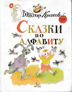 """Виктор Кротов """"Сказки по алфавиту"""""""