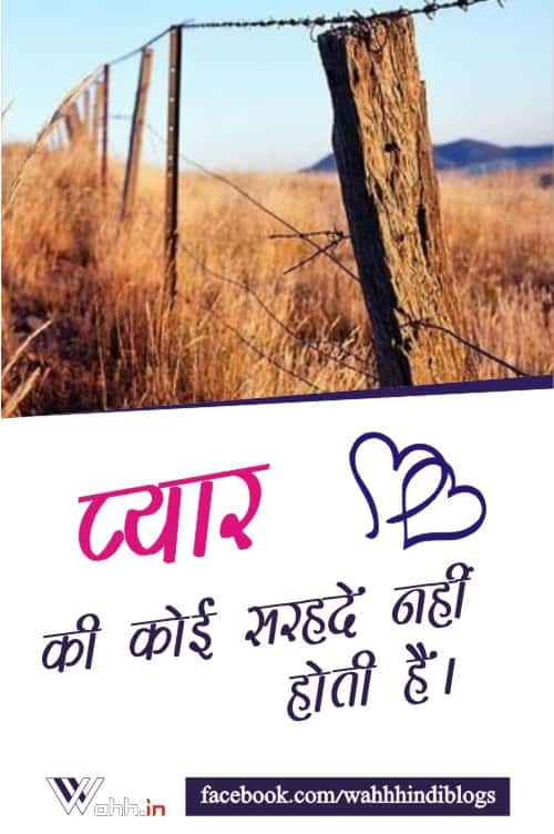 Quotes-On-Love-In-Hindi