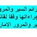 جرائم السير والمرور وإجراءاتها وفقا لقانون السير والمرور الإماراتي