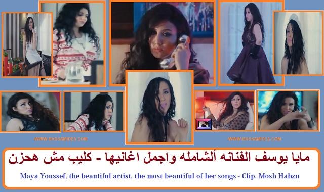 مايا يوسف الفنانه الجميله واجمل اغانيها - كليب مش هحزن