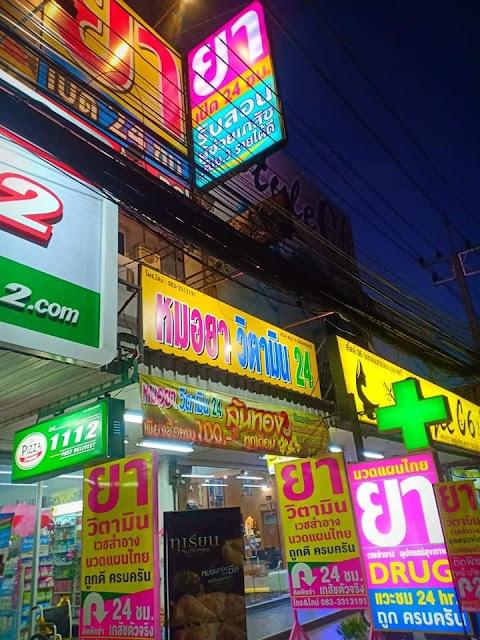ร้านยา24ชม., ร้านยาเปิด24ชม., ร้านยารังสิต, ร้านขายยารังสิต, ร้านขายรังสิตเปิด24ชม., ร้านขายยาคลองหลวง, ร้านขายยาคลองหลวงเปิด24ชม., ร้านหมอยาวิตามิน, ร้านหมอยาวิตามิน24, ร้านขายยาหมอยาวิตามิน24, ร้านขายยาหมอยาวิตามิน24เปิด24ชม.,