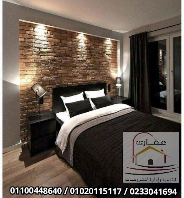 شركة ديكورات وتشطيبات فنادق * شركة عقارى 01020115117     1585476941345