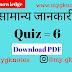 General Knowledge Quiz = 6 PDF In Hindi