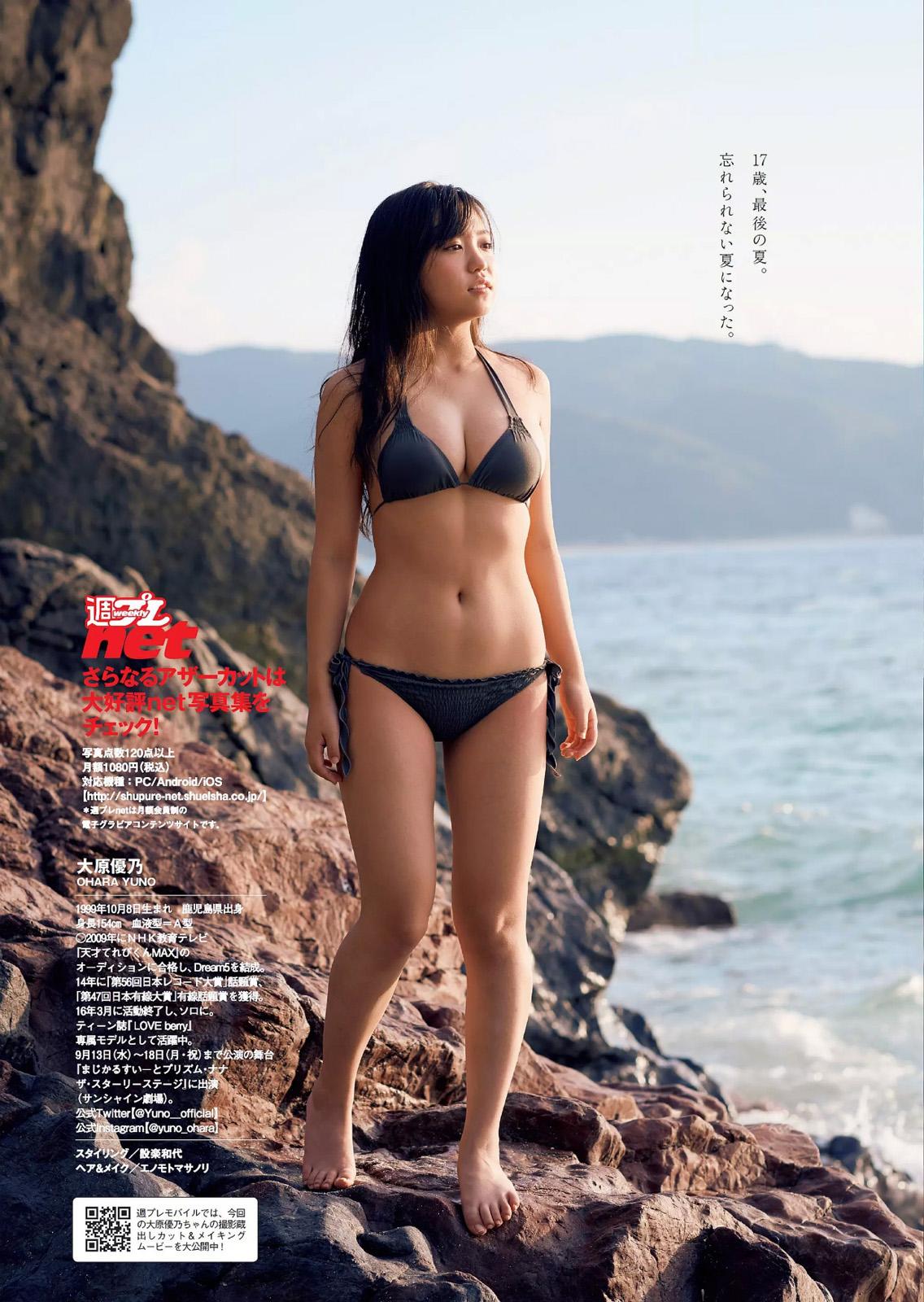Yuno Ohara 大原優乃, Weekly Playboy 2017 No.38 (週刊プレイボーイ 2017年38号)
