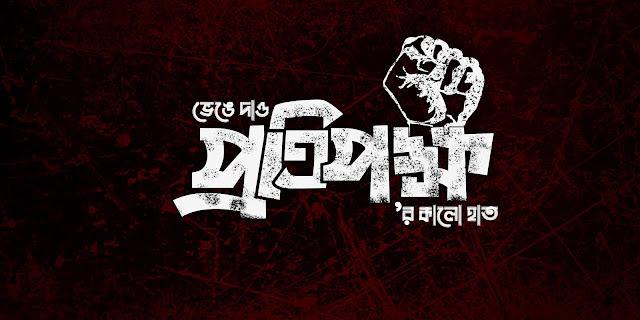 typography inspiration. Bangla Typography, Bangla Typeface. bangla font. bangla calligraphy logo design ni 2021