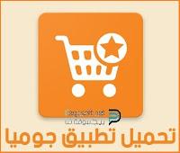 تحميل برنامج جوميا للتسوق