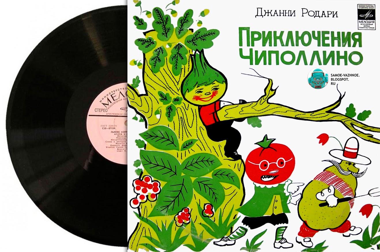 Приключения Чиполлино пластинка СССР. пластинка чиполлино. песенка чиполлино. Чиполлино песня. Я - веселый Чиполлино Вырос я в Италии -Там, где зреют апельсины, И лимоны, и маслины, Фиги и так далее. аудиосказка чиполлино. аудиосказка чиполлино 1977. чиполлино аудиоспектакль. приключения чиполлино аудиокнига слушать. аудио сказка чиполлино. сказка про чиполлино. чиполлино онлайн. чиполлино музыка. Чиполлино слушать. Я иду туда, где лучше, - В дальние края До свиданья, Чиполлучча, Чиполлетто, Чиполлотто, Братья и друзья! мальчик чиполлино песня. песня синьора помидора. песня тыквы из чиполлино. Я – синьор Помидор Красен я и пышен А служу я с давних пор У помещиц - Вишен. я синьор помидор красен я и пышен слушать. песня синьора помидора слушать. синьор помидор музыка. синьор помидор чиполлино. сеньор помидор. Приключения Чиполлино пластинка. Чиполлино  пластинка СССР. Приключения Чиполлино  слушать онлайн. Приключения Чиполлино  аудиосказка. Приключения Чиполлино  аудио сказка слушать. Приключения Чиполлино  слушать. Приключения Чиполлино  советская пластинка. Приключения Чиполлино  пластинка для детей. Приключения Чиполлино  детская пластинка. Приключения Чиполлино  песни. Приключения Чиполлино  аудиосказка слушать онлайн. Приключения Чиполлино  пластинка слушать онлайн. Детские пластинки слушать. Советские пластинки для детей.  Детские музыкальные сказки онлайн. Сказки с пластинок слушать онлайн. Детские пластинки онлайн. Детские пластинки СССР. Аудиосказки для детей слушать онлайн. Детские сказки с пластинок. Аудио пластинки онлайн. Детские пластинки слушать онлайн. Сказки с пластинок онлайн. Сказки с грампластинок. Сказки на пластинках онлайн. Детские пластинки СССР слушать. Советские пластинки слушать онлайн. Советские пластинки сказки. Советские детские пластинки. Советские виниловые пластинки. Грампластинки мелодия. Виниловые пластинки детские сказки. Виниловые пластинки для детей. Сказки-пластинки СССР слушать. Аудиосказки советские слушать. Аудиосказки СССР п