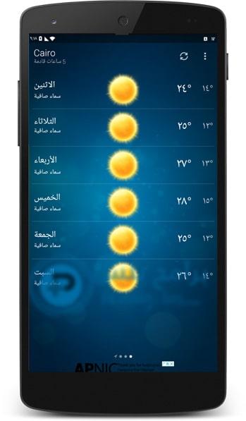 علامة التبويب الرابعة برنامج الطقس