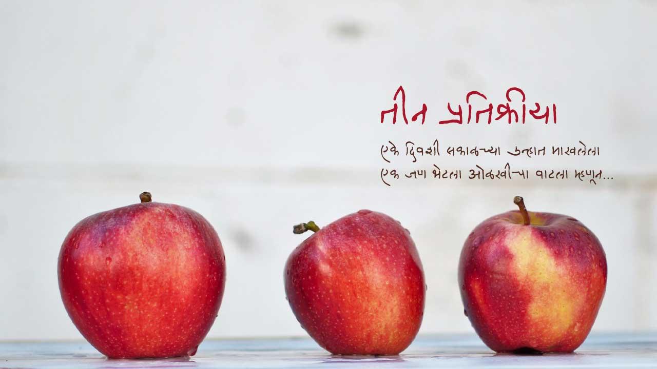 तीन प्रतिक्रिया - मराठी कविता | Teen Pratikriya - Marathi Kavita