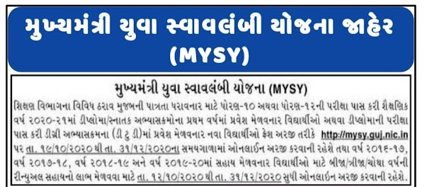 Mukhyamantri Yuva Swavalamban Yojana (MYSY) Scholarship 2020-21