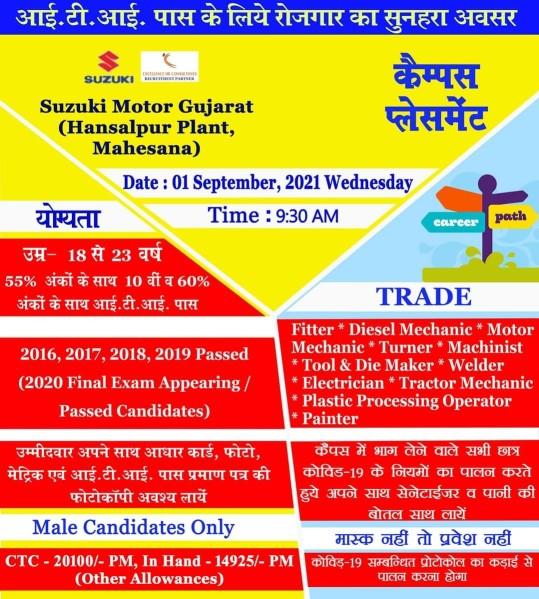 ITI Campus Placement Drive September 2021 For Suzuki Motors Company Gujarat Plant at Govt ITI Vyara & Govt ITI Shahera, Panchmahal, Gujarat