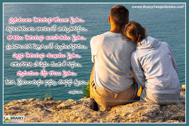 best telugu love quotes messages for youth with loveers hd wallpapers