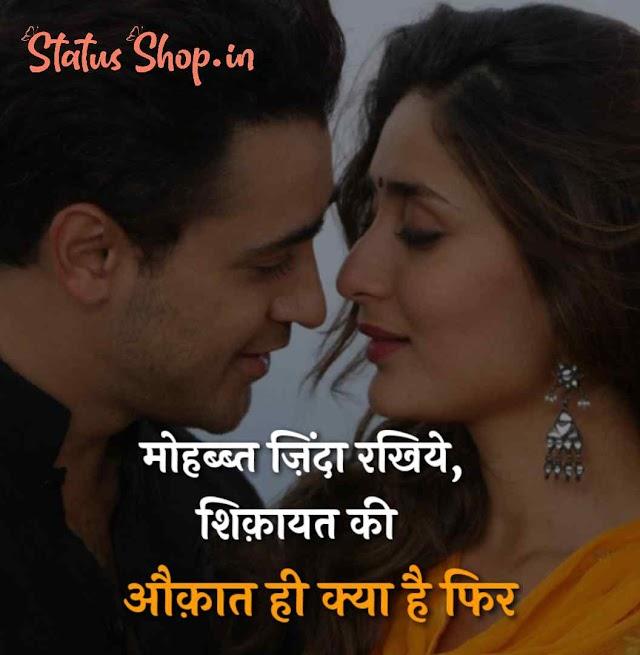 FB Status New in Hindi 2020 | FB Love Status | FB DP Shayari | Status Shop