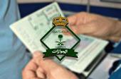 الجوازات السعودية بشرى ساره للمصريين المقيمين بالسعودية وفرص عمل للمصريين في ايطاليا