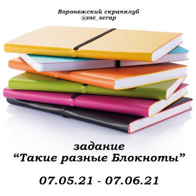 """Задание """"Такие разные Блокноты"""" до 7 июня"""
