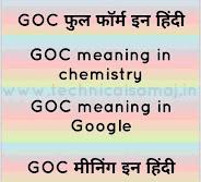 GOC का मतलब होता है,GOC full form in google,GOC मीनिंग इन हिंदी,GOC फुल फॉर्म इन chemistry,goc मीनिंग इन केमिस्ट्री,GOC meaning in hindi