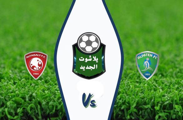 نتيجة مباراة الفتح والفيصلي اليوم السبت 15-02-2020 الدوري السعودي