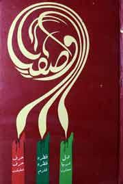 Wasfiat Urdu Islamic PDF Book Free Download