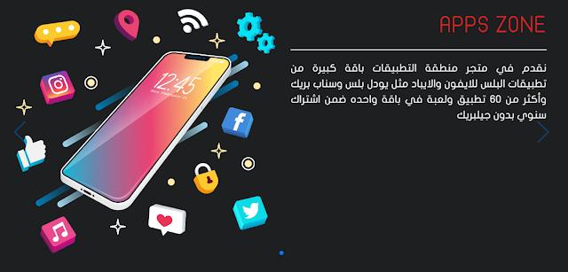موقع منطقة التطبيقات Apps Zone