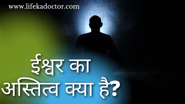 god is exist or not in hindi, ishwar hai ya nahin