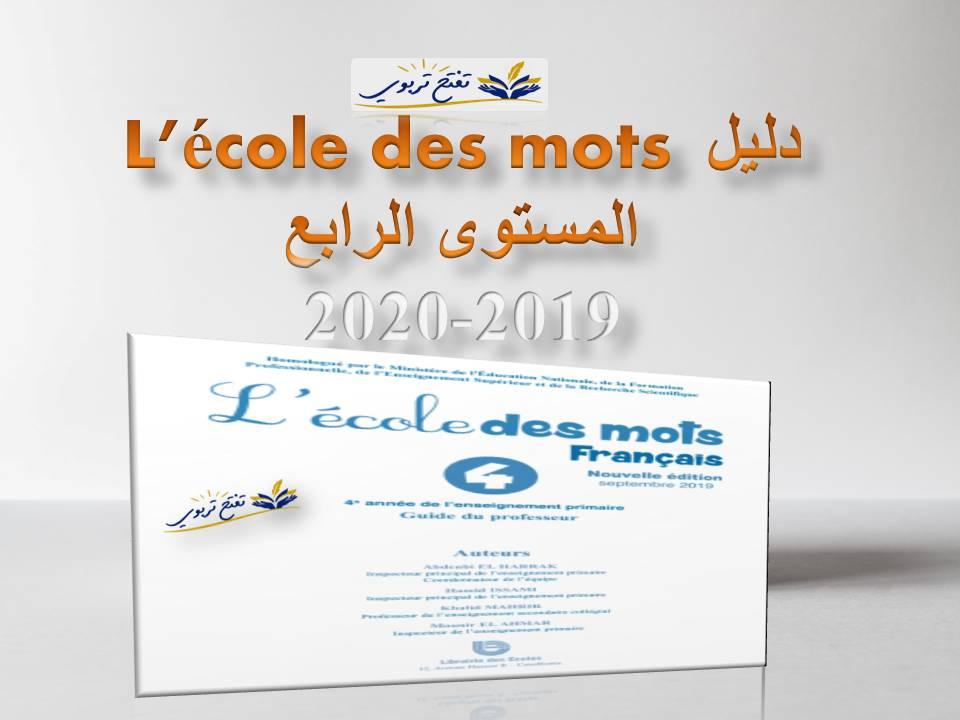 دليل L'école des mots المستوى الرابع 2019-2020