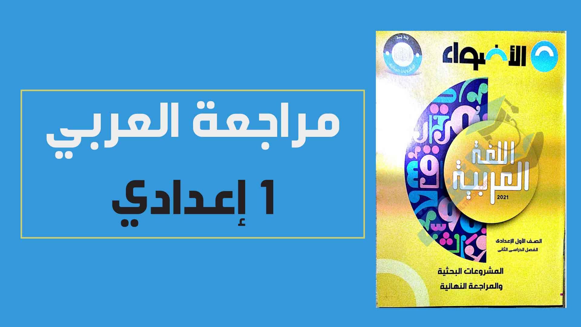 تحميل كتاب الاضواء فى اللغة العربية للصف الاول الإعدادى الترم الثانى 2021 النسخة الجديدة pdf (كتاب المراجعة النهائية والمشروعات البحثية)