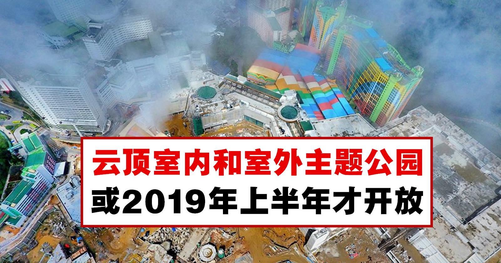 云顶主题公园或2019年才开放