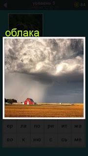вдалеке стоит дом в поле и на небе проплывают облака 667 слов 5 уровень