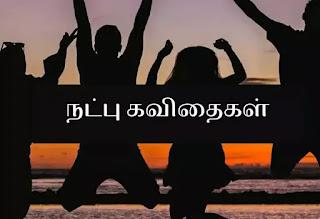 natpu kavithai tamil