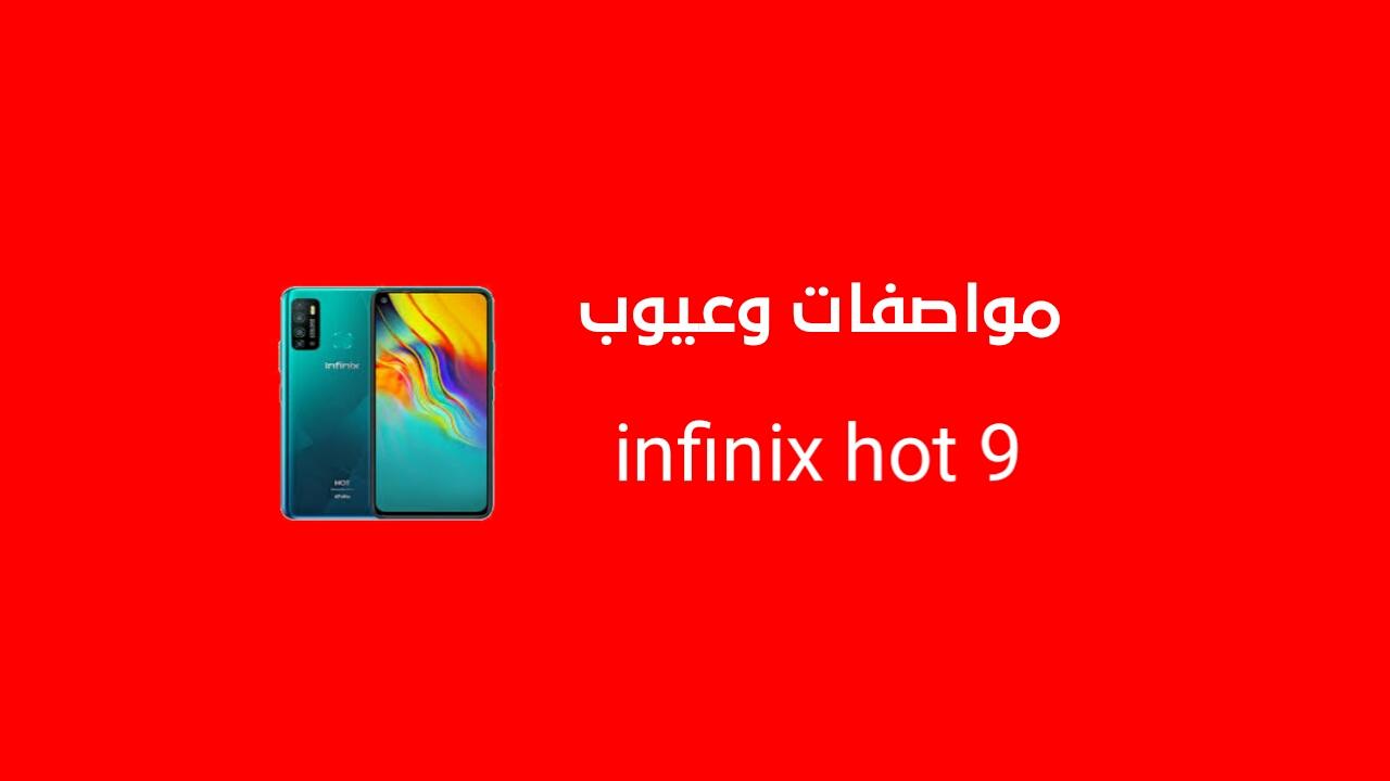 سعر و مواصفات Infinix Hot 9 - مميزات وعيوب انفنكس هوت 9