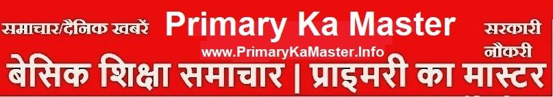 Primary Ka Master | UpdateMarts | Basic Shiksha News | uptet | Primarykamaster | UPTET News |