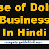 Ease of Doing Business क्या है?