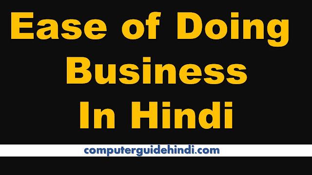 ईज ऑफ डूइंग बिजनेस क्या है? हिंदी में [What is Ease of Doing Business? In Hindi]